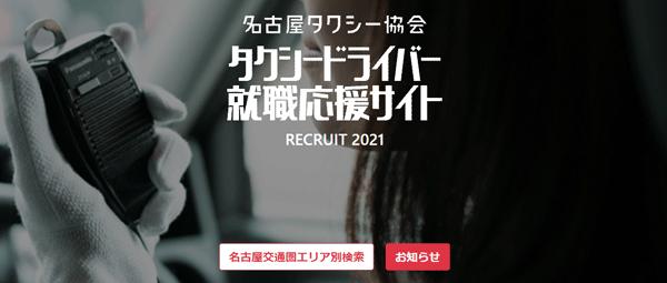 タクシードライバー就職・求職・リクルート応援サイト