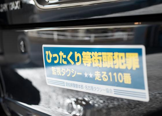 ひったくり等街頭犯罪監視タクシー・走る110番